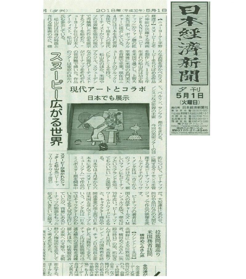 The Nikkei